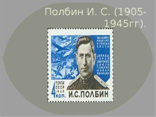Полбин И. С. (1905-1945гг).
