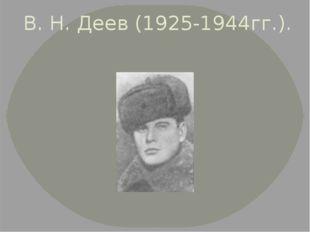В. Н. Деев (1925-1944гг.).
