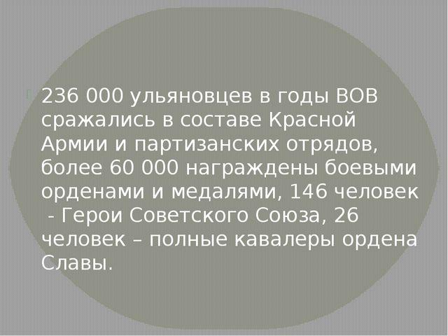 236 000 ульяновцев в годы ВОВ сражались в составе Красной Армии и партизанск...