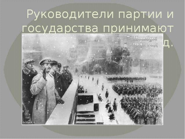 Руководители партии и государства принимают парад.