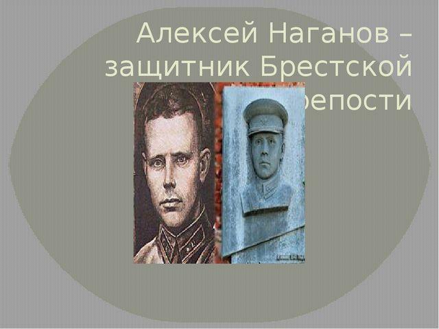 Алексей Наганов – защитник Брестской крепости