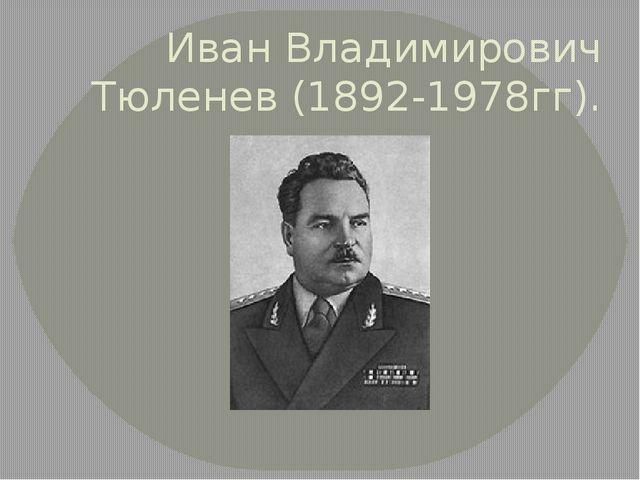 Иван Владимирович Тюленев (1892-1978гг).