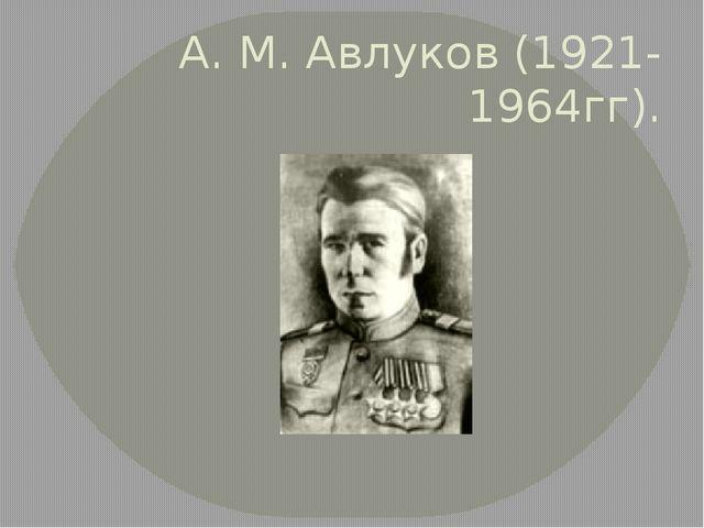 А. М. Авлуков (1921-1964гг).