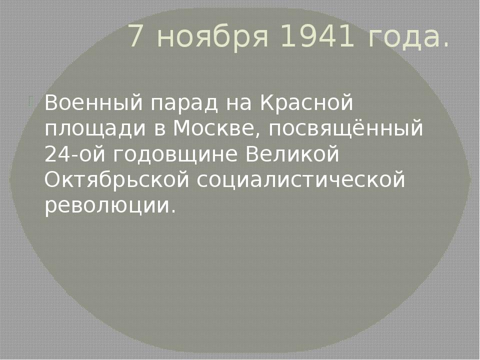 7 ноября 1941 года. Военный парад на Красной площади в Москве, посвящённый 24...
