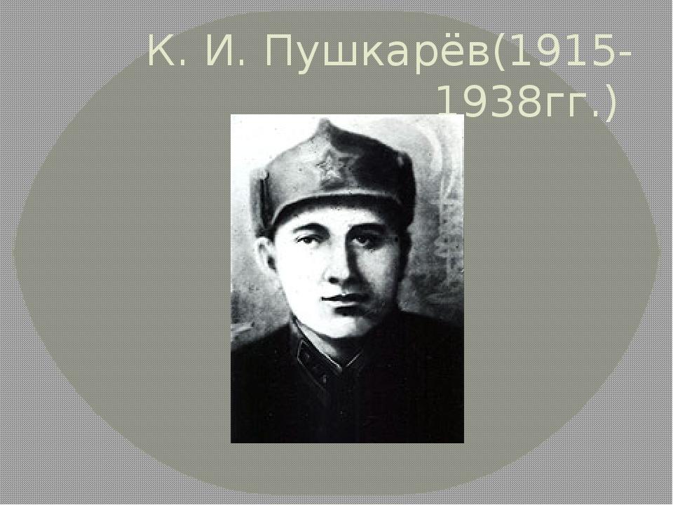 К. И. Пушкарёв(1915-1938гг.)