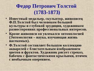 Федор Петрович Толстой (1783-1873) Известный медальер, скульптор, живописец Ф