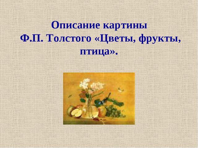 Описание картины Ф.П. Толстого «Цветы, фрукты, птица».
