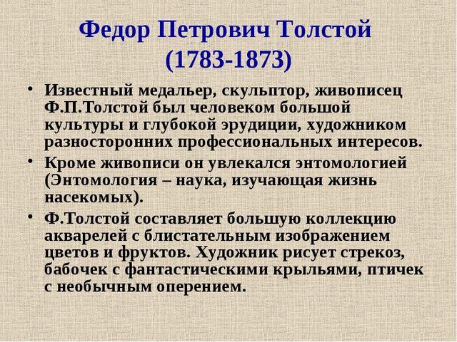 Федор Петрович Толстой (1783-1873) Известный медальер, скульптор, живописец Ф...