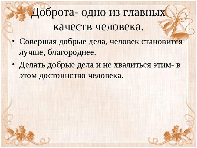 Доброта- одно из главных качеств человека. Совершая добрые дела, человек стан...
