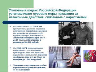 Уголовный кодекс Российской Федерации устанавливает суровые меры наказания за