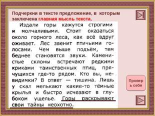 Подчеркни в тексте предложение, в которым заключена главная мысль текста. Про
