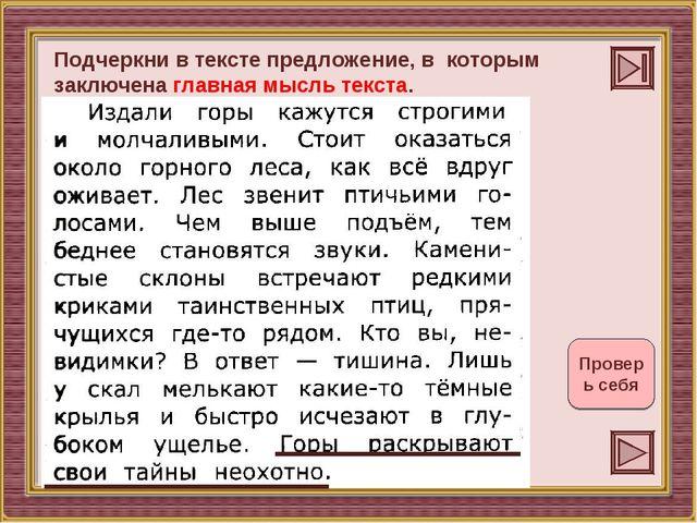 Подчеркни в тексте предложение, в которым заключена главная мысль текста. Про...