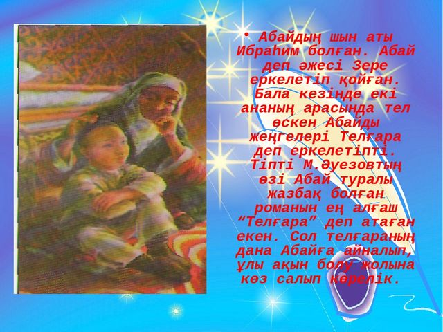 Абайдың шын аты Ибраһим болған. Абай деп әжесі Зере еркелетіп қойған. Бала ке...