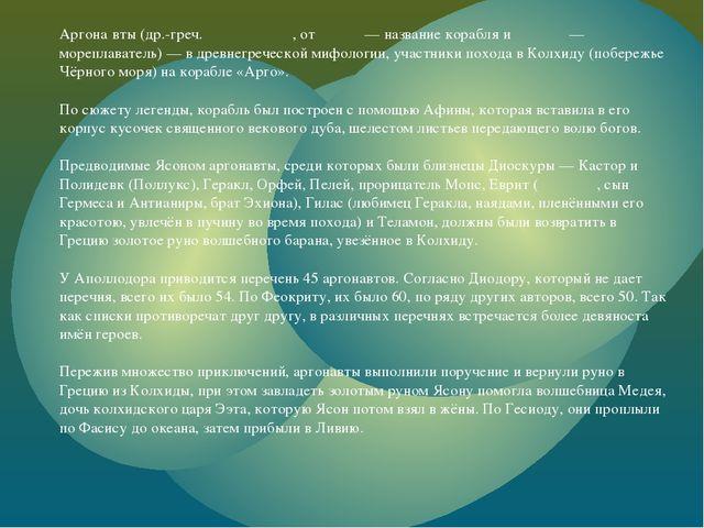 Аргона́вты (др.-греч. Ἀργοναύται, от Αργώ — название корабля и ναύτης — мореп...