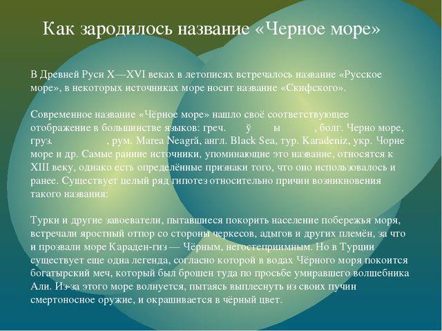 В Древней Руси X—XVI веках в летописях встречалось название «Русское море», в...