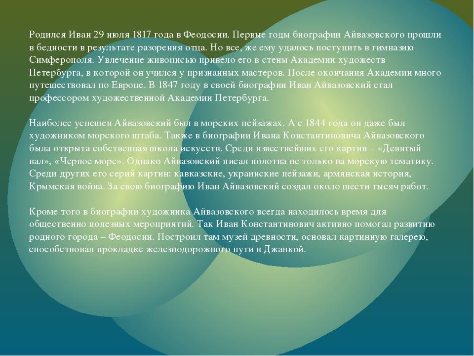 Родился Иван 29 июля 1817 года в Феодосии. Первые годы биографии Айвазовского...