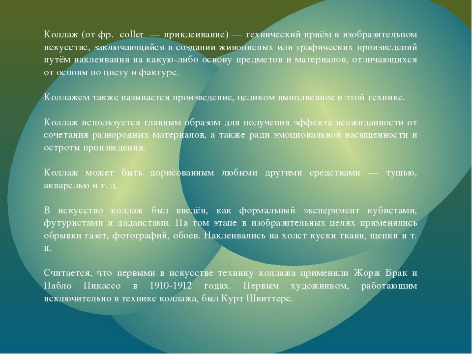 Коллаж (от фр. coller — приклеивание) — технический приём в изобразительном и...