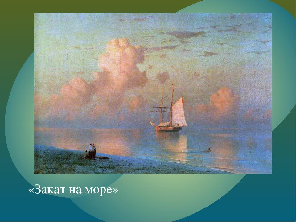 «Закат на море»