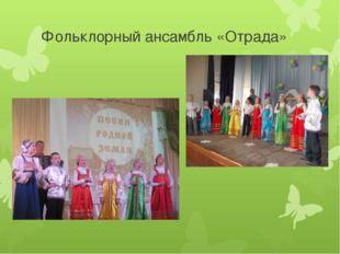 Фольклорный ансамбль «Отрада»