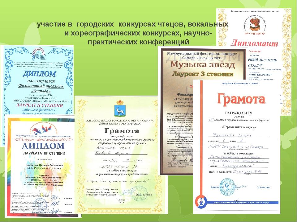 участие в городских конкурсах чтецов, вокальных и хореографических конкурсах,...