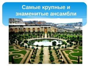 Самые крупные и знаменитые ансамбли барокко в мире: Версаль (Франция)