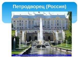 Петродворец (Россия)