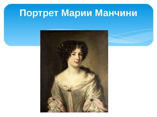 Портрет Марии Манчини