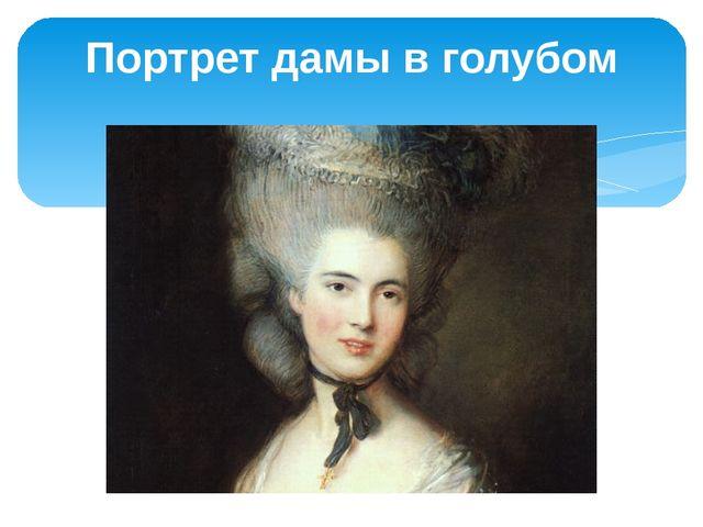Портрет дамы в голубом