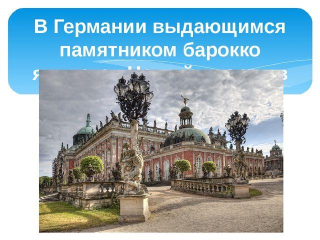 В Германии выдающимся памятником барокко является Новый дворец в Сан-Суси