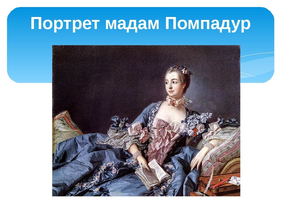 Портрет мадам Помпадур