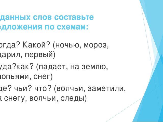 Из данных слов составьте предложения по схемам: Когда? Какой? (ночью, мороз,...