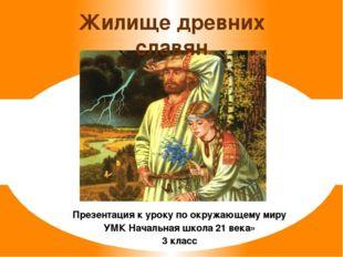 Жилище древних славян Презентация к уроку по окружающему миру УМК Начальная ш
