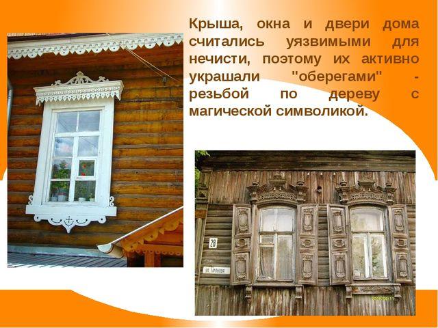Крыша, окна и двери дома считались уязвимыми для нечисти, поэтому их активно...