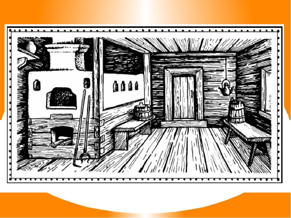этот удмуртское жилье изба внутри картинки рисунки очень