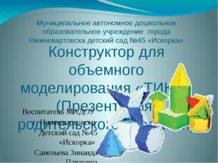 Муниципальное автономное дошкольное образовательное учреждение города Нижнева