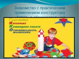 Знакомство с практическим применением конструктора «ТИКО» в образовательной д