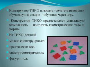 Конструктор ТИКО позволяет сочетать игровую и обучающую функции – обучение ч