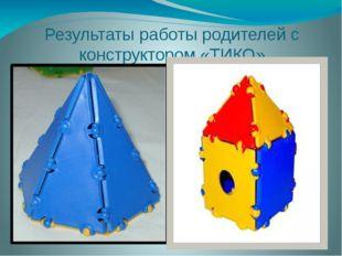Результаты работы родителей с конструктором «ТИКО»