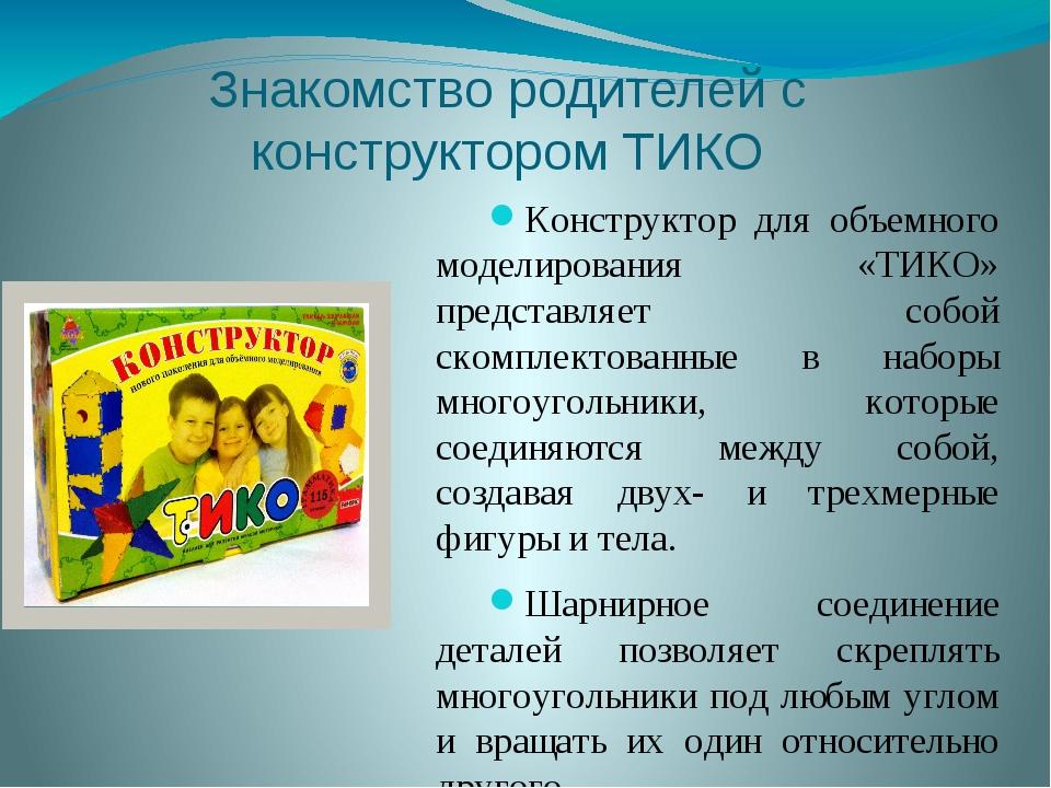 Знакомство родителей с конструктором ТИКО Конструктор для объемного моделиров...