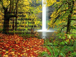 «Замечай красоту в природе, люби природу, заботься о ней, читай - и у тебя бу