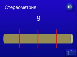 Стереометрия 9