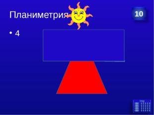 Планиметрия 4
