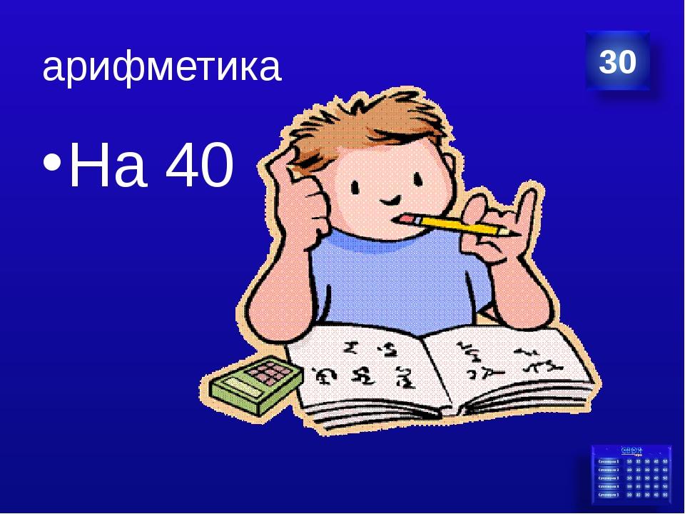 арифметика На 40