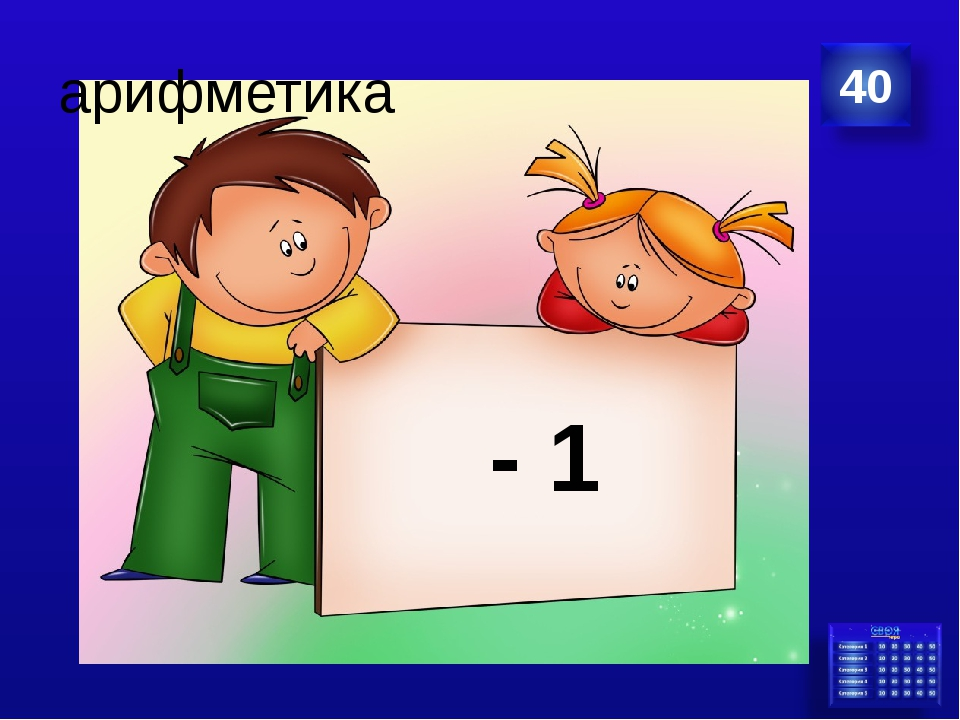 арифметика - 1