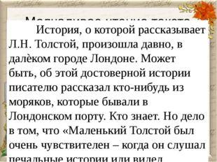 Молчаливое чтение текста История, о которой рассказывает Л.Н. Толстой, произо