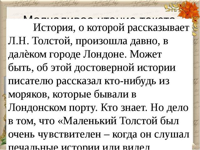 Молчаливое чтение текста История, о которой рассказывает Л.Н. Толстой, произо...