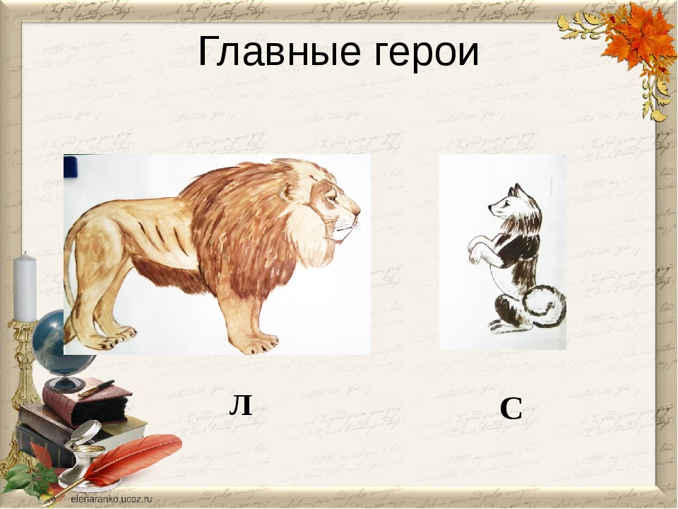 Главные герои Л С