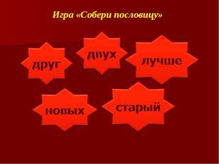 Игра «Собери пословицу»