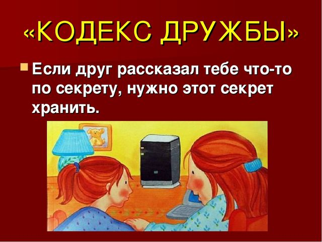 «КОДЕКС ДРУЖБЫ» Если друг рассказал тебе что-то по секрету, нужно этот секрет...