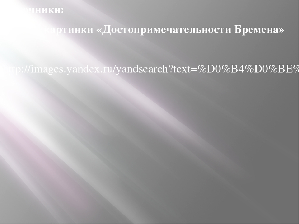Источники: Яндекс картинки «Достопримечательности Бремена» http://images.yand...